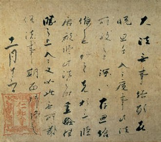 Emperor Takakura - Only extant letter by Emperor Takakura