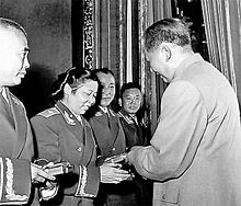 Li Zhen being awarded the rank of general.jpg