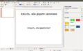 LibreOffice 4.2 Impress - Uk.png