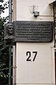 Lviv Kotliarewskiego 27 DSC 6892 46-101-0736.jpg