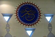 Yavuz sultan selim moschee wikipedia - Fenster turen bauelemente busch duisburg ...