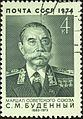 Marshal of the USSR 1974 CPA 4360.jpg