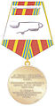 Medal For his contribution to the creation of the EEU 1 kl (revers).jpg