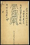 Medical talisman for gestation and puerperium (Chinese MS) Wellcome L0039753.jpg