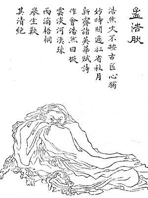 Meng Haoran - Image: Meng Haoran