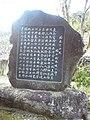 Mount Hôrai-ji Buddhist Temple - Stone monument with a poetry of Mount Hôrai-ji Buddhist Temple.jpg