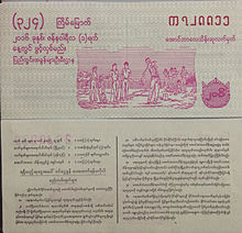 Burmese lottery - Wikipedia