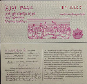 Burmese lottery - Myanmar lottery tickets showing front and back sides.