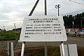 Nakashihoro sign.jpg