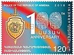 National Police 2018 stamp of Armenia.jpg