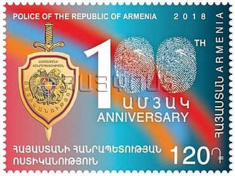 Police of Armenia - A 2018 stamp dedicated to the 100th anniversary of the Police of the Republic of Armenia, featuring its logo to the left
