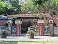 National Taipei University of Education Experimental Elementary School main gate 20140526.jpg