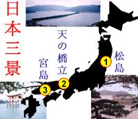 Tři japonské scenérie nihon sankei