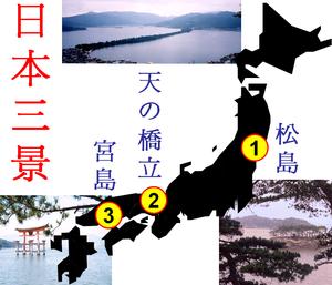 日本三景's relation image