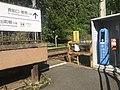 Ninose station ticketing machines 20200523.jpg