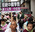 Nurses oppose diplomas from China, DPP 20080308.jpg