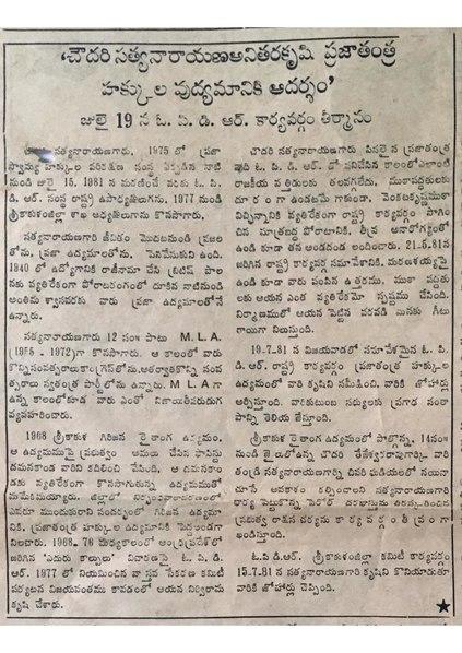 File:OPDR Resolution paying homage to Jananayak Dr. Chowdari Satyanarayana.pdf
