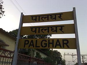 Palghar railway station - Image: Palghar railway station Stationboard