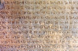Old Persian - Wikipedia