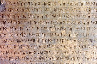 Old Persian cuneiform - An Old Persian inscription in Persepolis