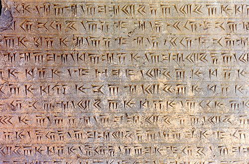 An Old Persian inscription written in Old Persian cuneiform in Persepolis, Iran. Persepolis. Inscription.jpg