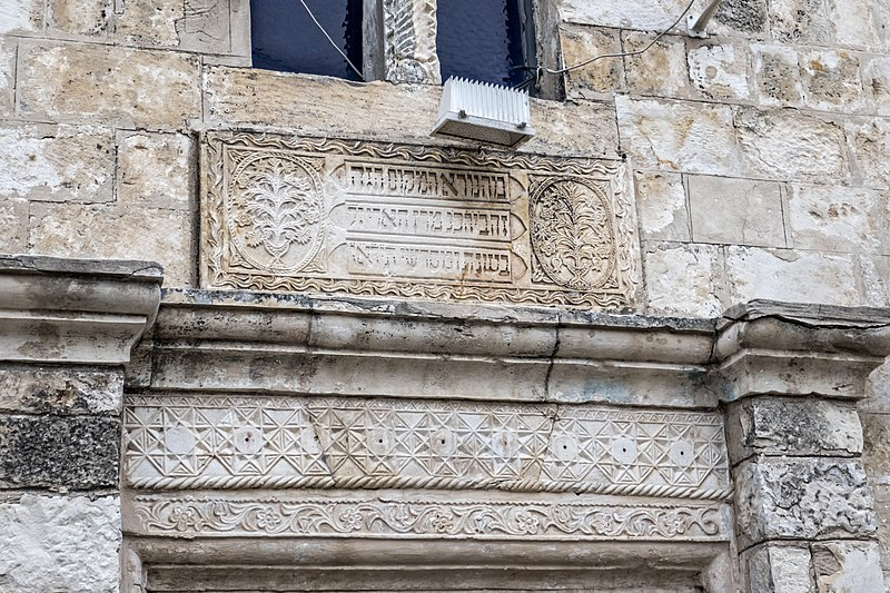 """בית הכנסת האר""""י האשכנזי צפת העתיקה"""