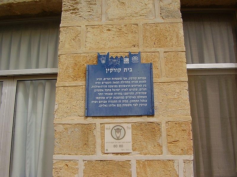 בית קורקין באילניה (סג'רה