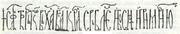 Potpis kralja Stefana Tvrtka I.png