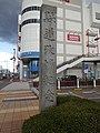 Pref. Road Repair Memorial, Shimodate.jpg