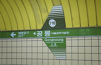 Gongneung station - Gongneung Station