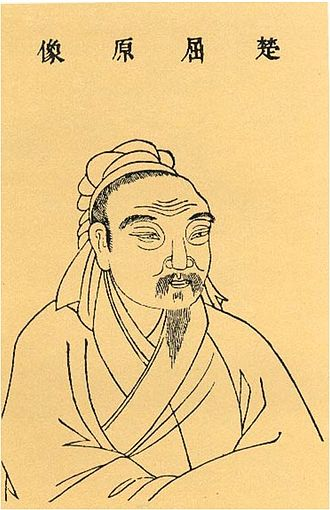 Chu Ci - A depiction of Qu Yuan from an early 17th-century book