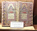 Quran karim historical.jpg