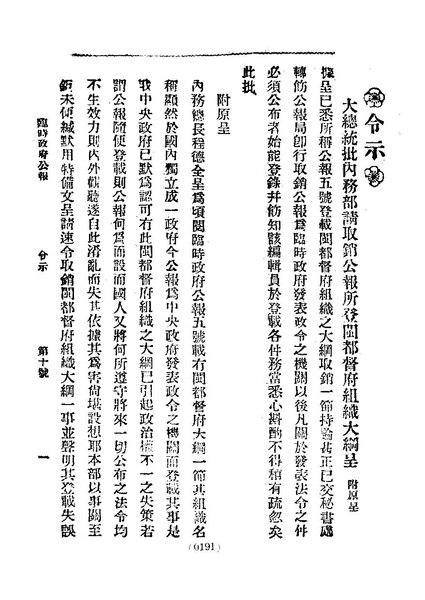 File:ROC1912-02-08臨時政府公報10.pdf