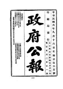 ROC1917-09-16--09-30政府公报600--614.pdf