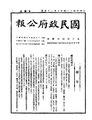 ROC1945-10-25國民政府公報渝890.pdf