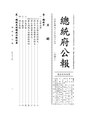 ROC2004-05-19總統府公報6577.pdf