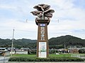 Roadside Station Daigonosato Name Board.jpg