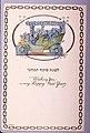 Rosh Hashanah greeting card (7946232898).jpg