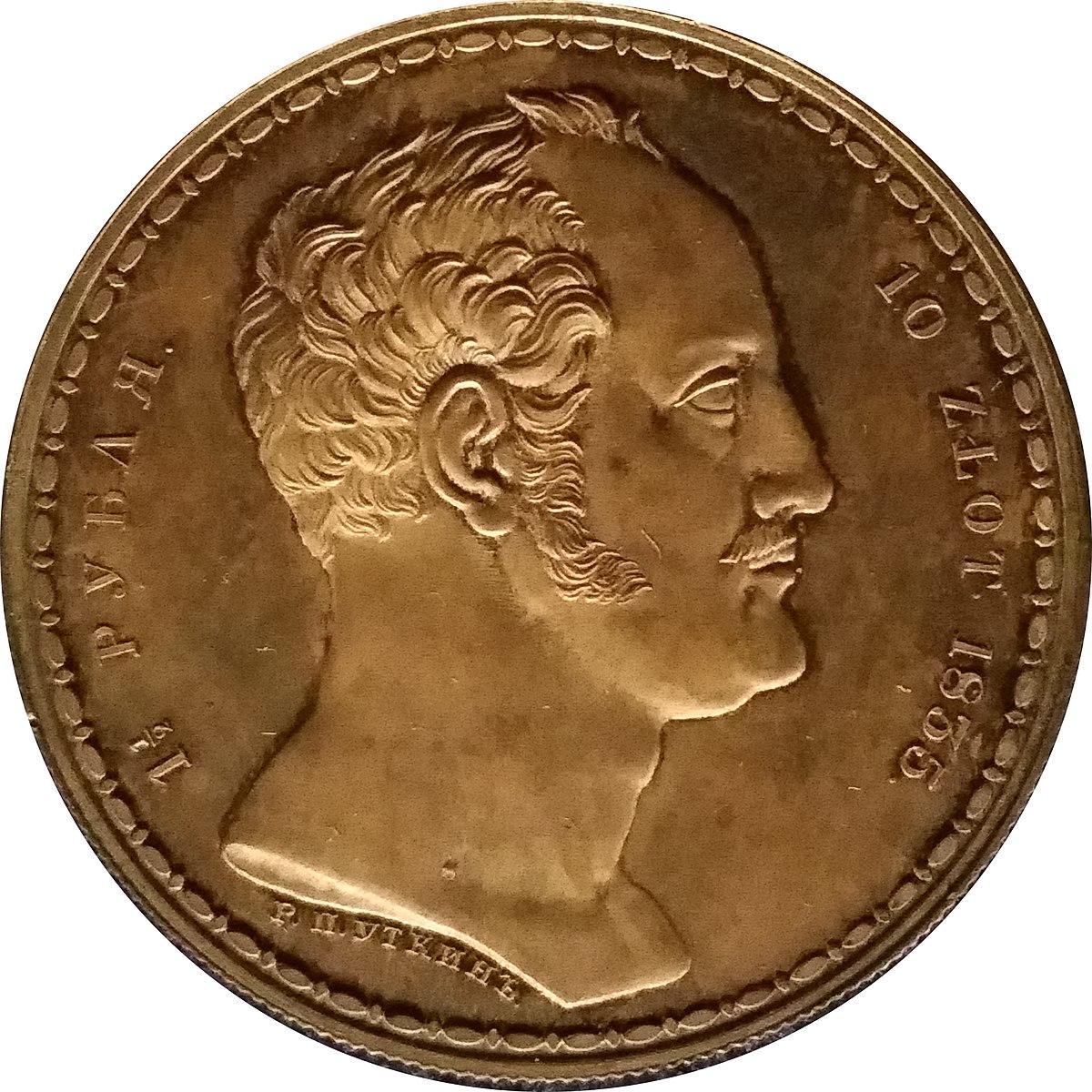 File:Rubel familijny (półtora rubla - 10 złotych) 1835.jpg - Wikimedia Commons