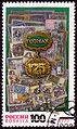 Russiastamp1993goznak.jpg