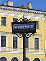 Sankt Petersburg - Moika Marsfeld Markt 2006 1010515.JPG
