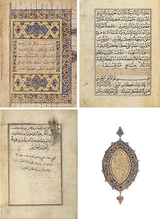 Sheikh Hamdullah - Stills for a Qur'an copy in Naskh style script, by Şeyh Hamdullah