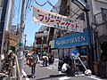 Shimokitazawa174 (3737061480).jpg