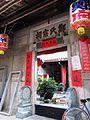 Shixiang Tang in Zhaoan 02 2013-06.JPG