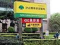 Sijhih Cathay General Hospital light box 20200409.jpg
