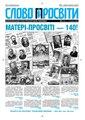 Slovo-49-2008.pdf