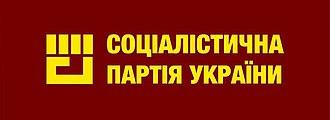 Socialist Party of Ukraine - Image: Socialist Party of Ukraine 2018 logo