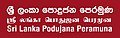 Sri Lanka Podujana Peramuna text logo.jpg