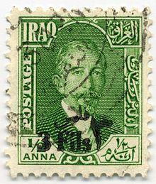 تاريخ العراق الطوابع البريدية والتاريخ البريدي العراق