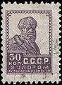 Stamp Soviet Union 1925 164.jpg